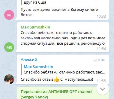 Отзыв о компании ANTMINER OPT - Max Samoshkin